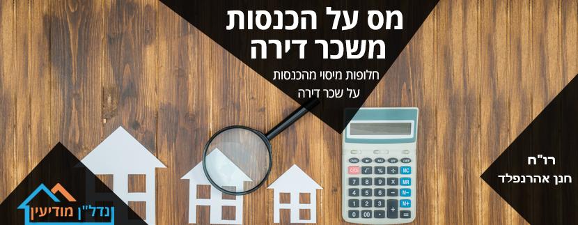 מס על שכר דירה - מס בגין הכנסות משכר דירה